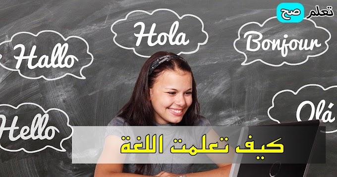 نصيحة لكل أخ و أخت : تعرف الآن كيف تعلمت اللغة