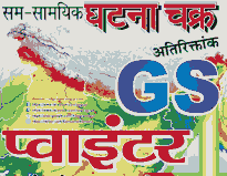 GS Pointer घटना चक्र PDF Geography, Economics, History, Science