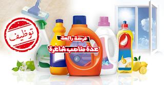 شركة وطنية لانتاج وتوزيع المواد المنزلية للتنظيف تفتح باب التوظيف للادرايين – عدة وظائف مطلوبة –