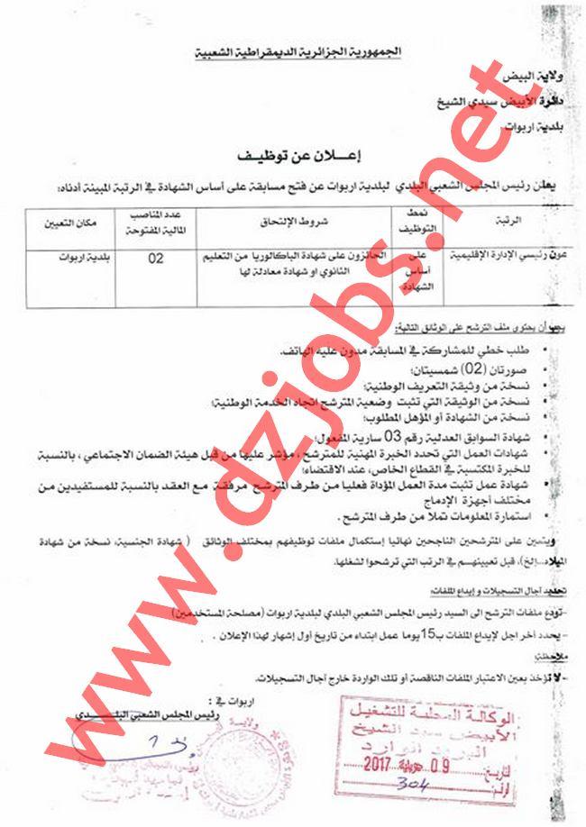 إعلان توظيف في بلدية أربوات ولاية البيض جويلية 2017