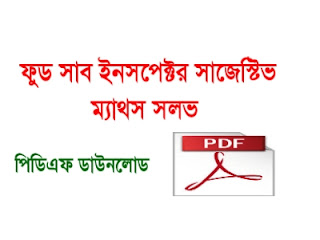 PSC Food Sub Inspector Maths Bengali