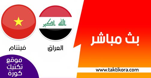 مشاهدة مباراة العراق وفيتنام بث مباشر لايف 08-01-2019 كأس أسيا 2019