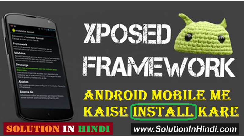 xposed-framework-android-mobile-me-kaise-install-kare-in-hindi