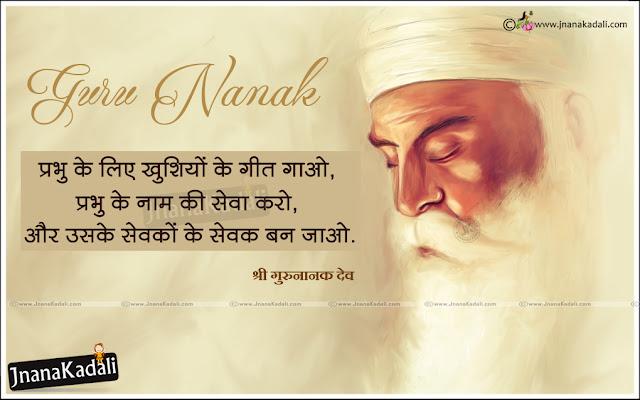 hindi quotes, hindi motivational quotes, Best Inspirational Guru Nanak Hindi Quotes