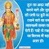 माँ लक्ष्मी की कृपा पाने के सरल उपाय--इन लोगों पर कृपा नही करती हैं जानियें अतः छोड़िये इन दस कामों को और पाइये माँ लक्ष्मी