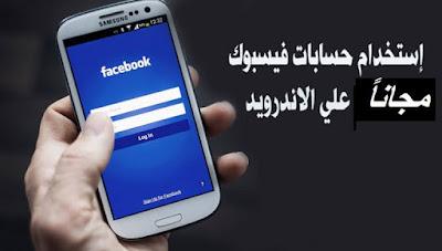 تحميل فيسبوك لايت مجانا