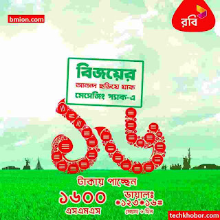 Robi-1600SMS-16Tk-With-6Days-Validity-Dial *123*16#