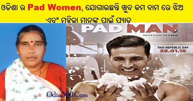 Odisha's Pad Women B.Gopamma