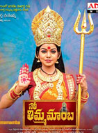 Watch Sathi Thimmamamba (2016) DVDScr Telugu Full Movie Watch Online Free Download