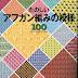 Revista 100 Puntos Tunecinos