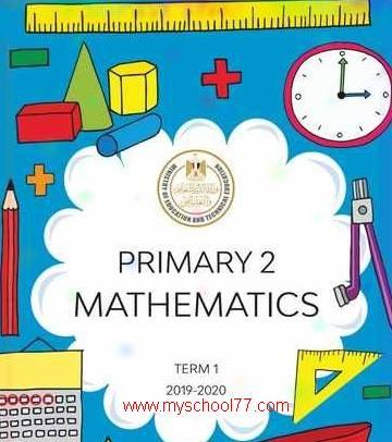 كتاب Math  للصف الثانى الابتدائى الفصل الدراسى الأول 2020