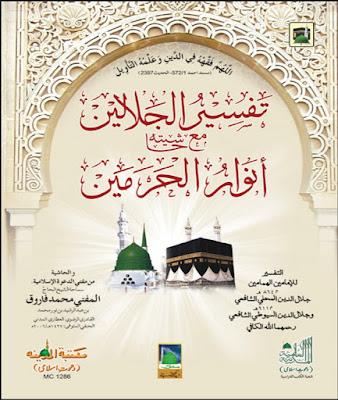Tafseer-ul-Jalalain - Anwar-ul-Haramayn - Volume 2 pdf in Arabic