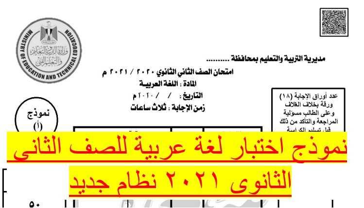 نموذج اختبار لغة عربية للصف الثانى الثانوى 2021 مواصفات جديدة - موقع مدرستى