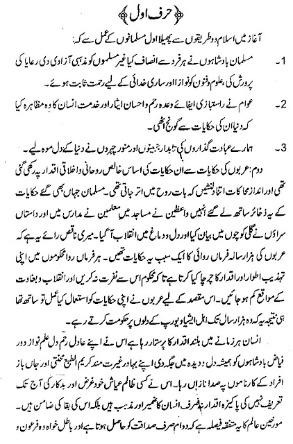 Dr Ghulam Jelani Barq