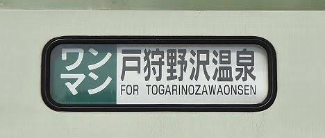 飯山線 ワンマン 戸狩野沢温泉行き キハ110形