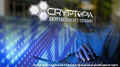 Криптовалютная биржа Cryptopia официально возобновила торги