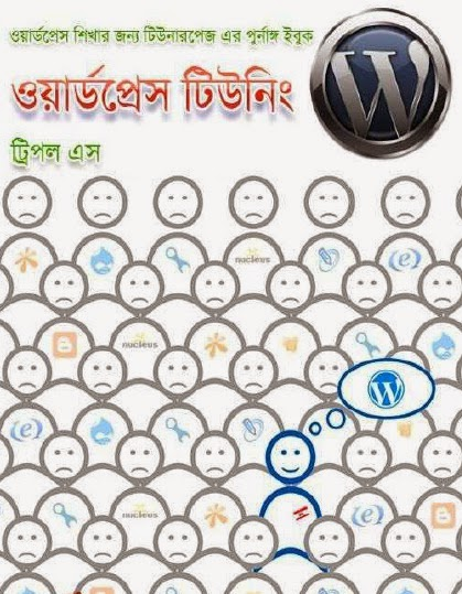 Wordpress Tuning Bangla Full Tutorial Cover