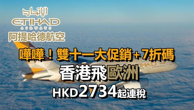暈啦!雙十一再減,香港出發 歐洲 來回連稅 二千七,12月至6月前出發 - 阿提哈德航空