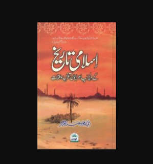 Islami Tareekh K Dilchasp Waqiat