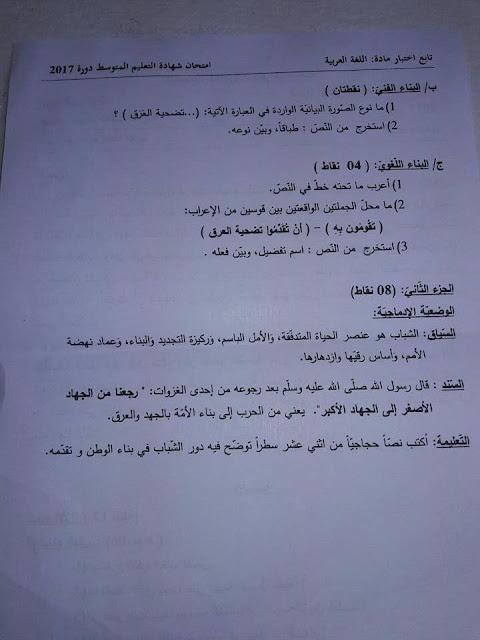 موضوع اللغة العربية لشهادة التعليم المتوسط 2017