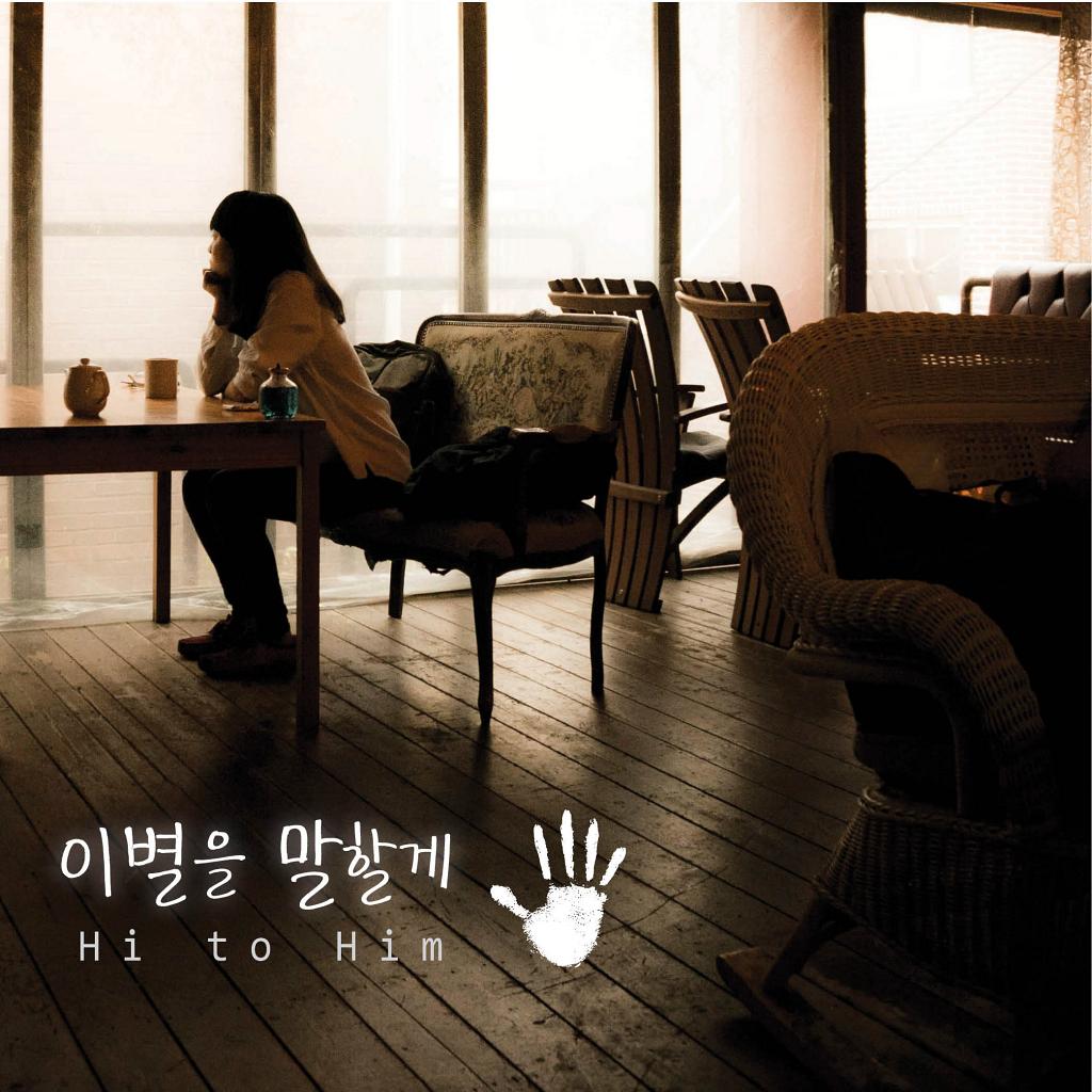 [Single] Hi To Him – 지난 겨울