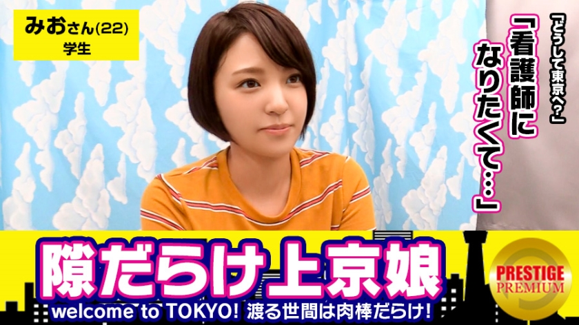 CENSORED 300MAAN-113 故郷秋田の雪景色を思い浮かべる程の大量発射!!看護師になる夢を叶える為にいざ東京へ。みおちゃん(22) (HD mp4), AV Censored