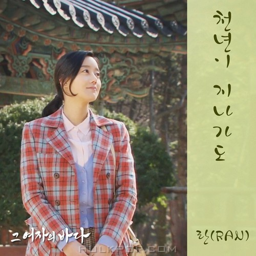 RAN - Sea Of The Woman OST Part.8