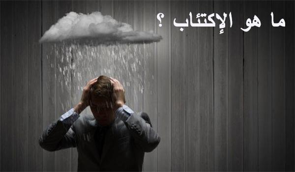 تعريف الاكتئاب pdf