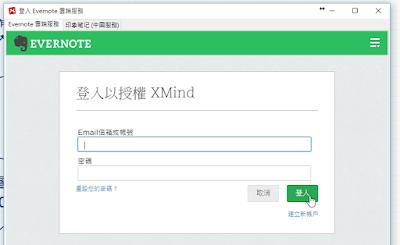 XMind + Evernote 心智圖筆記術的桌面同步工作流程 xmind%2Bevernote-04