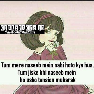 Tum mere naseeb mein nahi ho to kya hua Tum jiske bhi naseeb mein ho usko tension mubarak