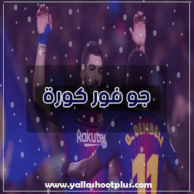 جو فور كورة | موقع بث مباشر لمباريات اليوم | go4kora