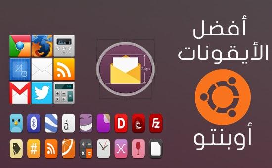 أيقونات أوبونتو Ubuntu اوبونتو