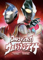Ultraman Tiga & Dyna