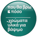 odhgos-agoras-gia-xromata