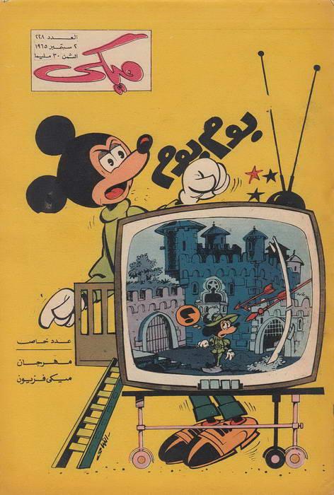 تحميل مجلة ميكي الستينات اون لاين مجانا جودة عاليه ميديا فاير تحميل