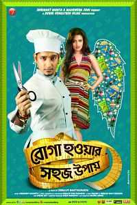 Roga Howar Sohoj Upay 2015 Bengali 300mb Full Movie Download HDRip