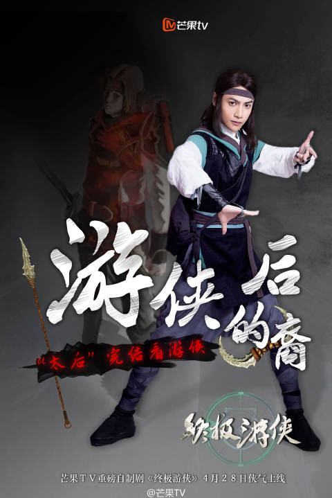 Hiệp Sĩ Cuối Cùng - Zhong Ji You Xia