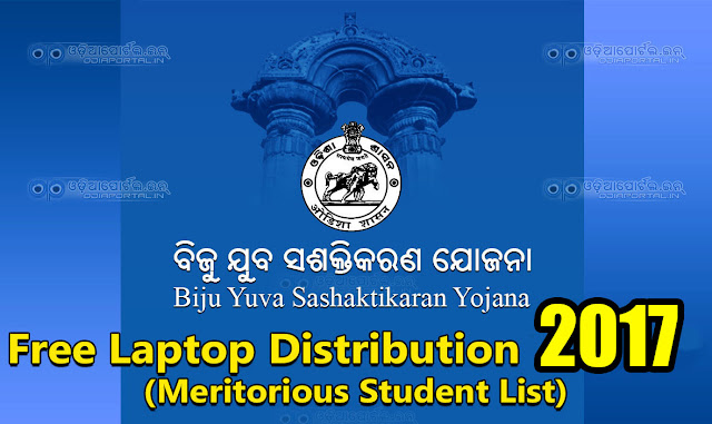 odisha college student laptop list 2017-18, 2018, arts, science, commerce, vocational, Sanskrit college students, Biju Yuva Sashaktikaran Yojana Free Laptop Distribution 2017-18  (Meritorious Student List - District Wise) dhe odisha free laptop distribution in odisha 2017-18, laptop merit list, free chse laptop merit list 2017-18, dheorissa.in chse odisha laptop distribution merit list of 2017-18