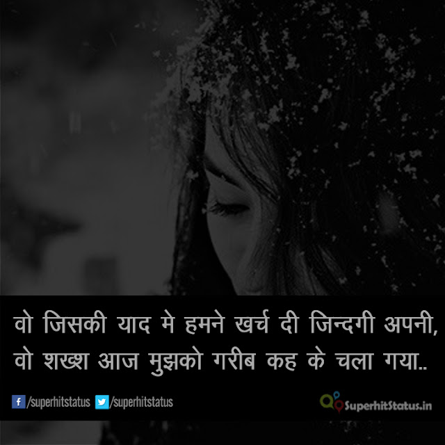Image of Nice Two Line Hindi Shayari On Dard Ki Sajhedari