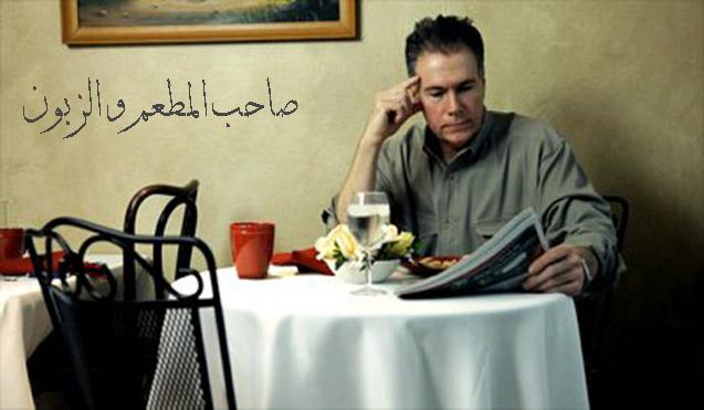 قصة صاحب المطعم و الزبون