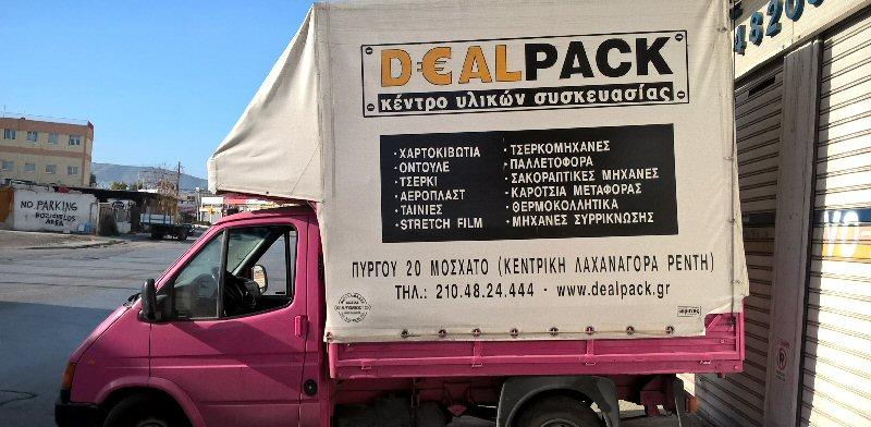 DEAL PACK - Κέντρο Υλικών Συσκευασίας. Μηχανήματα / Service & Αποθηκεύσεις. Πύργου 20 - Μοσχάτο. Κεντρική Λαχαναγορά Ρέντη, ΤΚ: 18346, Τηλέφωνο - fax: 210.48.24.444, Κινητό: 6943 449035, Email: dealpack@hotmail.com