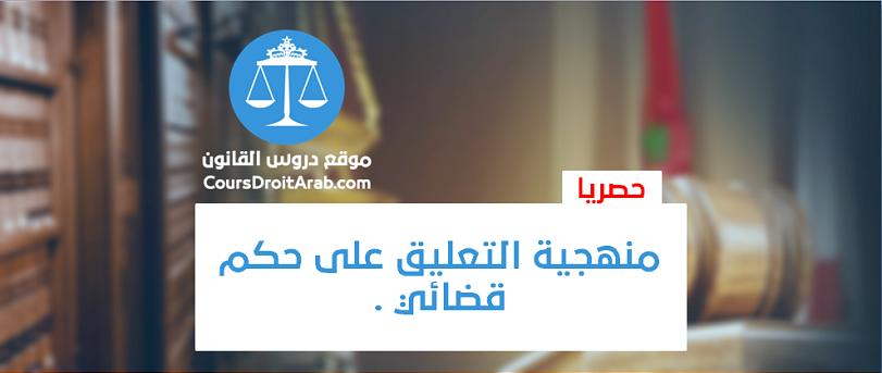 منهجية التعليق على حكم قضائي