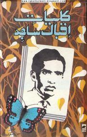 Kuliyat E Iqbal Sajid Urdu PDF Book