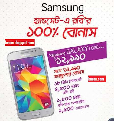 Robi-is-offering-100-Bonus-with-Samsung-Smartphone