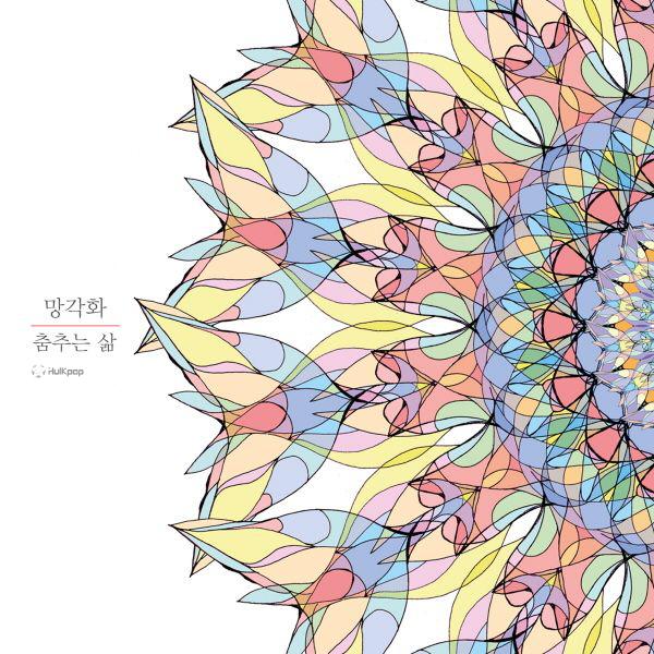 [Single] Manggakwha – 춤추는 삶
