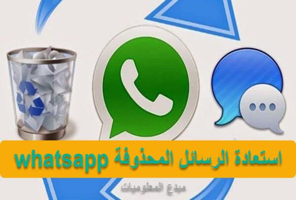 استعادة الرسائل المحذوفة whatsapp