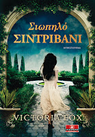https://www.culture21century.gr/2018/08/siwphlo-sintrivani-ths-victoria-fox-book-review.html
