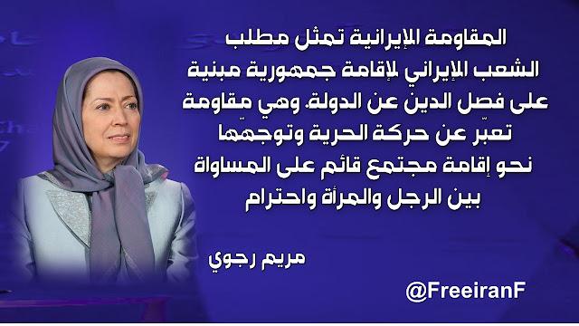 إيران-كلمة مريم رجوي في مؤتمر «نظام الملالي محاصر في الأزمات» في باريس 16 ديسمبر2017