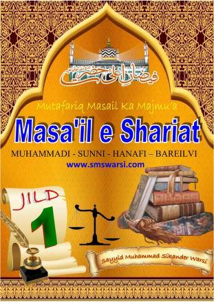 Masail E Shariat Urdu Islamic PDF Book Free Download