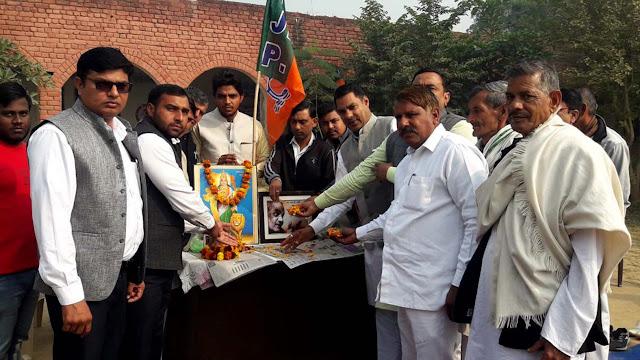 Former Prime Minister Atal Bihari Vajpayee's Birthday Celebrated